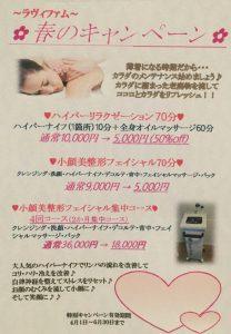 6月キャンペーン① (1)